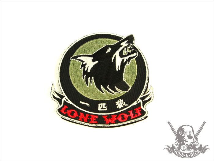 ミリタリーパッチ(ワッペン)「一匹狼」