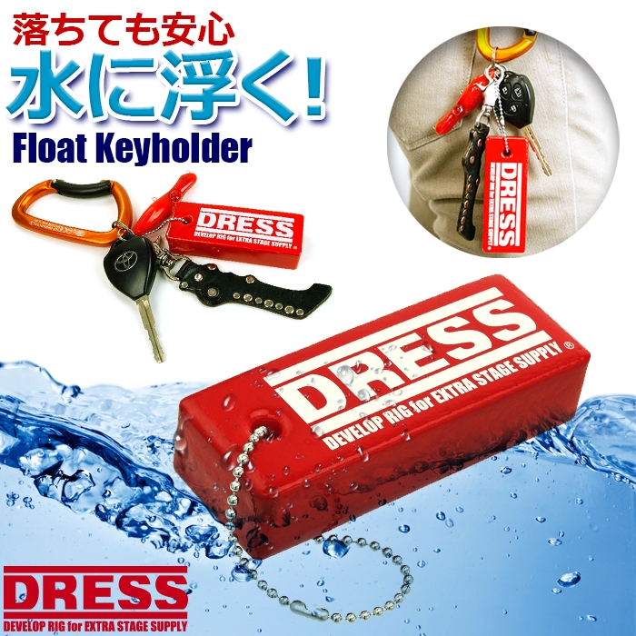 DRESS 水に浮かぶFLOAT KEYHOLDER(フロートキーホルダー) <レッド>