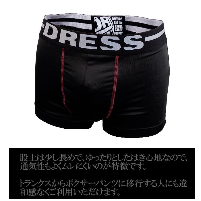 【WEB限定】DRESSメンズボクサーパンツ