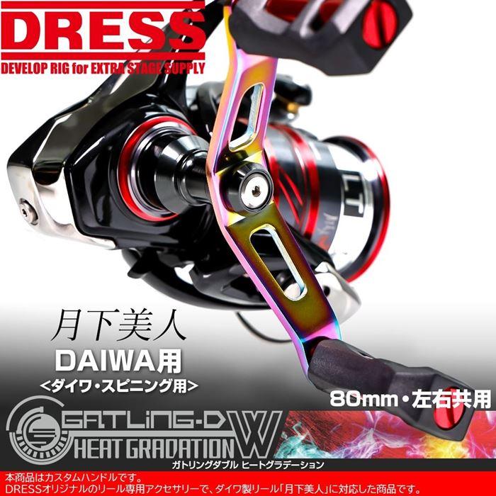 ハンドルカスタム   DRESS(ドレス) アウトドア・ウェア・釣り具