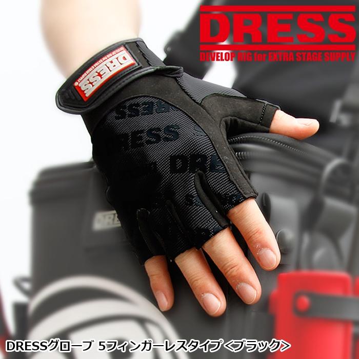 DRESSグローブ 5フィンガーレスタイプ<ブラック>