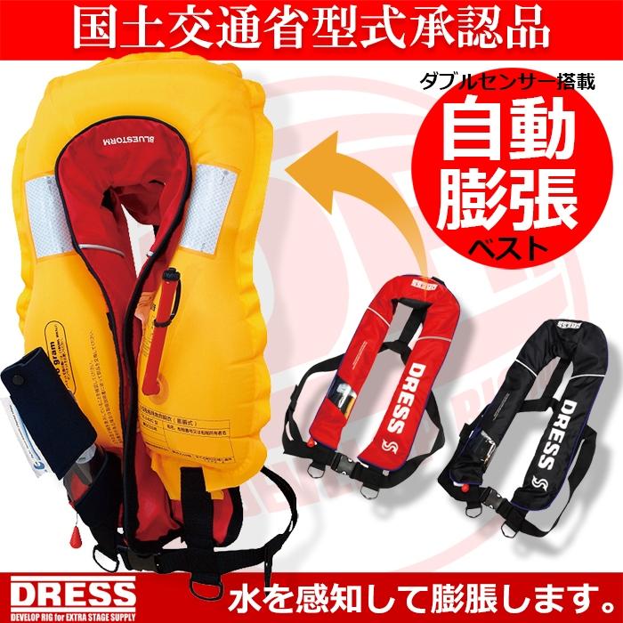 DRESS 自動膨張ベスト<国土交通省型式承認品 小型船舶用救命胴衣>