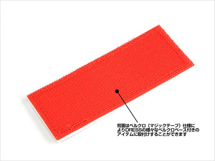 DRESSラバーワッペン(爆釣メジャー・計測アプリ対応)