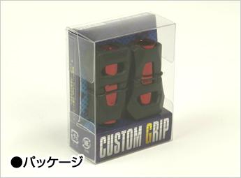 樹脂グリップ I型(2個入り)