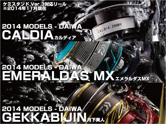 ケミスタンド DAIWA Ver.3