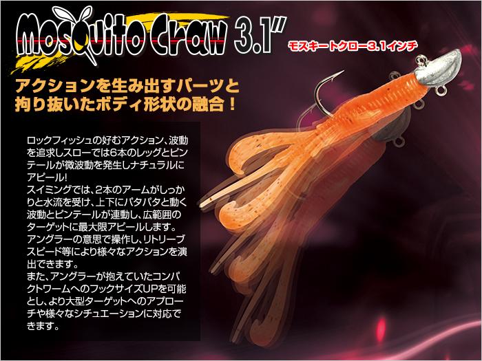 ロックフィッシュワーム「MOSQUITO CRAW 3.1
