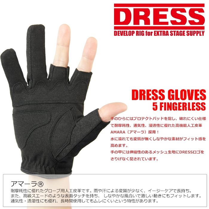 DRESSグローブ 3フィンガーレスタイプ<ブラック>