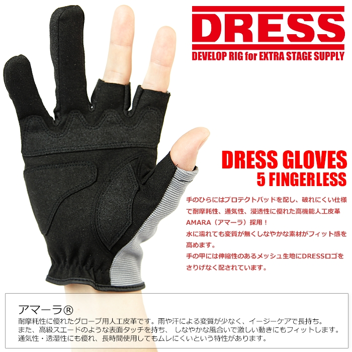DRESSグローブ 3フィンガーレスタイプ<グレー>