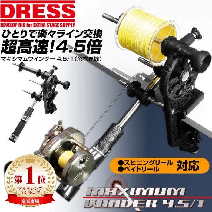 DRESS マキシマムワインダー 4.5/1 糸巻き機