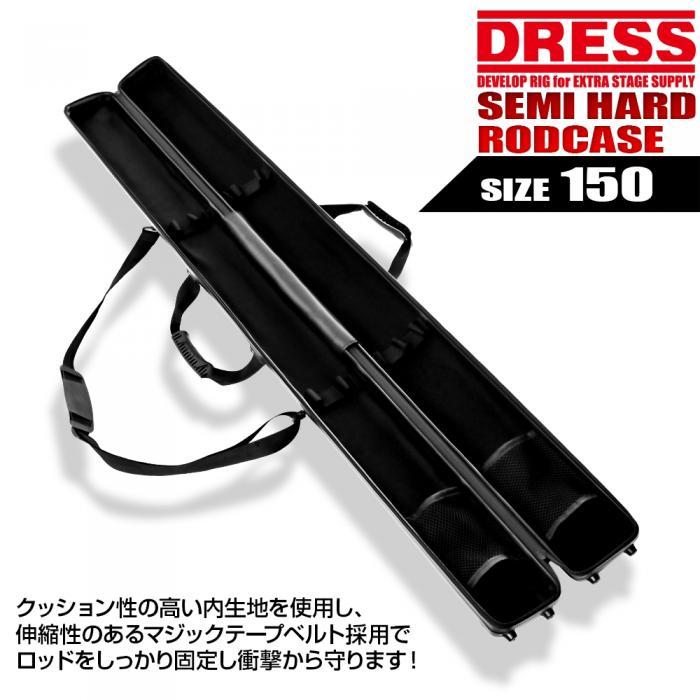 DRESS セミハードロッドケース 150cm