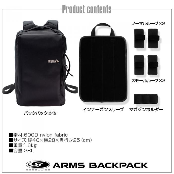 ARMS BACKPACK アームズバックパック