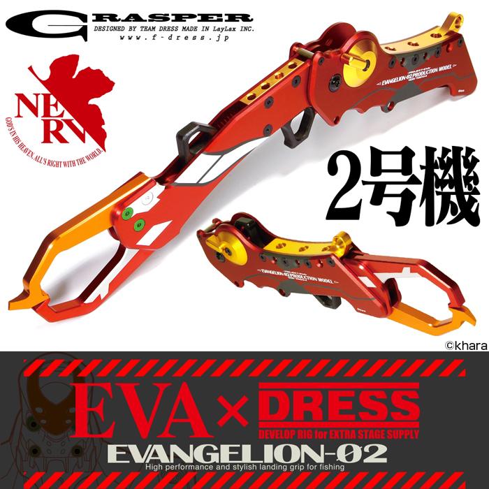 【11月発売予定!予約受付中】EVA×DRESS グラスパー 「EVANGELION-02」<エヴァンゲリオン、グラスパー2号機>