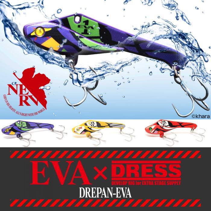 【11月発売予定!予約受付中】EVA×DRESS  DRESS ルアー DREPAN(ドレパン)ドレパンエヴァ