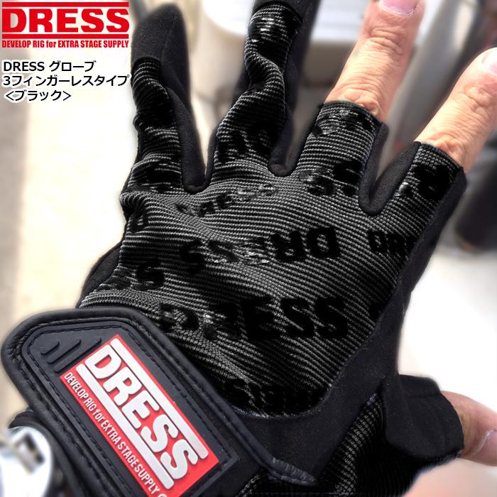 DRESSグローブ 3フィンガーレスタイプ≪ブラック≫